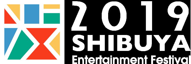 渋谷エンタメフェス 2019